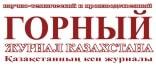 Горный журнал Казахстана