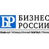 Бизнес России